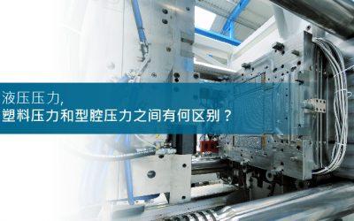 液压压力,塑料压力和型腔压力之间有何区别?